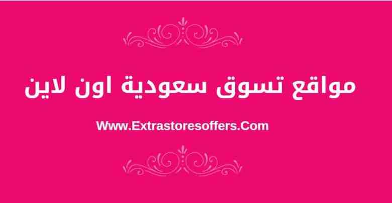 مواقع تسوق سعودية