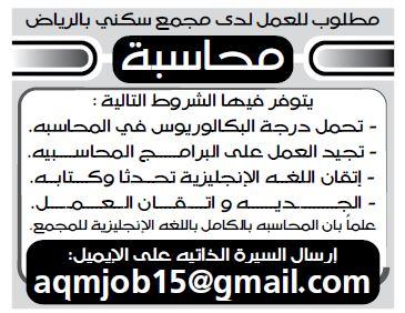 وظائف الوسيلة الرياض