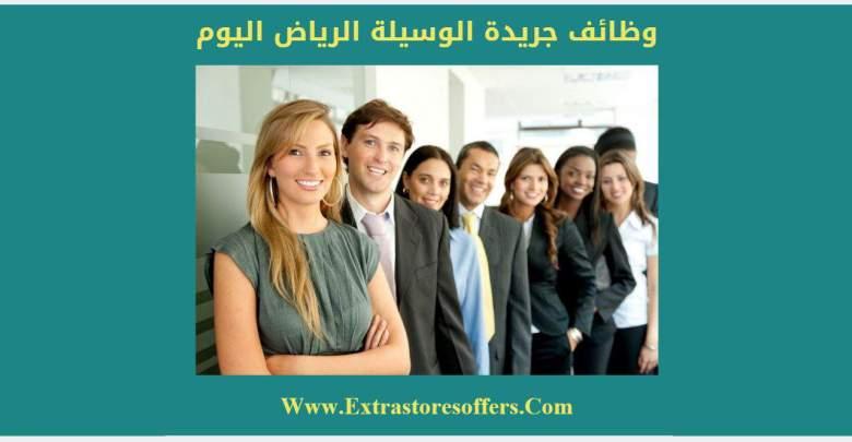 اخر وظائف جريدة الوسيله الرياض اليوم