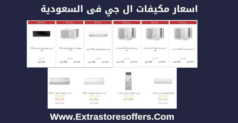 أسعار مكيفات ال جى في السعودية