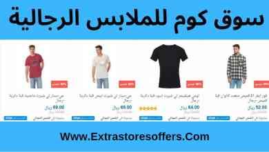 سوق كوم للملابس الرجالية