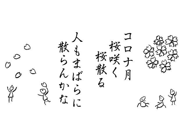 <聖火リレー スタート>