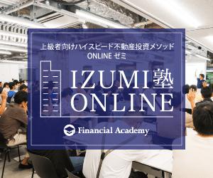 IZUMI塾ONLINE