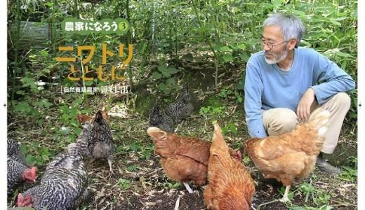 自然養鶏家・笹村出さんの絵本が出版されます
