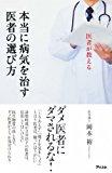 【書評】「本当に病気を治す医者の選び方」