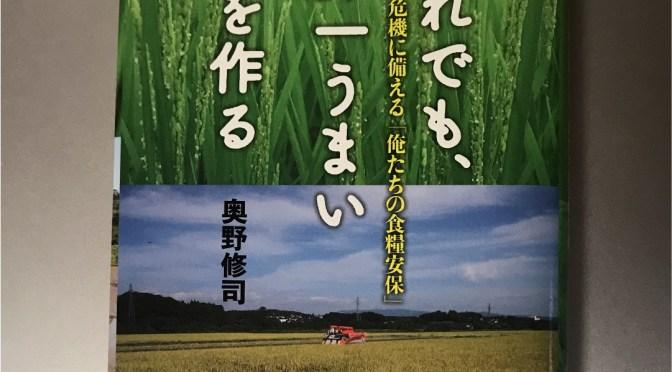 日本は来年農薬世界一になる