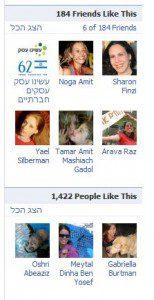 דף אוהדים בפייסבוק - מעתה אוהבים במקום אוהדים