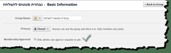 רק מנהל קבוצה יכול לאשר חברים חדשים בפייסבוק