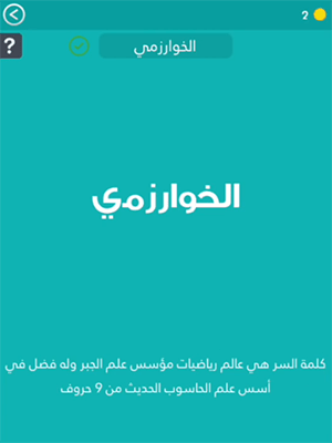كلمة السر لغز 137 علماء المسلمين هي عالم رياضيات مؤسس