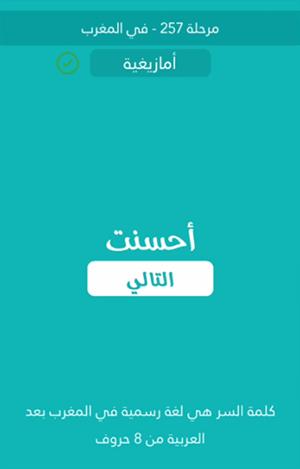 كلمة السر لغز 257 فى المغرب هي لغة رسمية في المغرب بعد