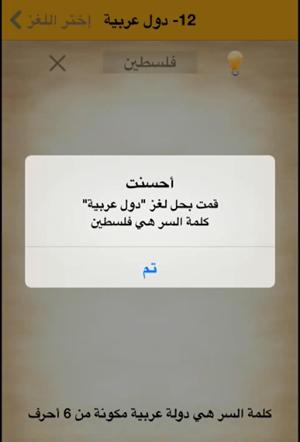 كلمة السر لغز 12 دول عربية هي دولة عربية مكونة من 6 أحرف