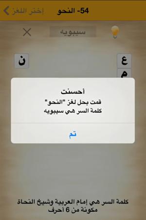 كلمة السر لغز 54 النحو هي إمام العربية و شيخ النحاة