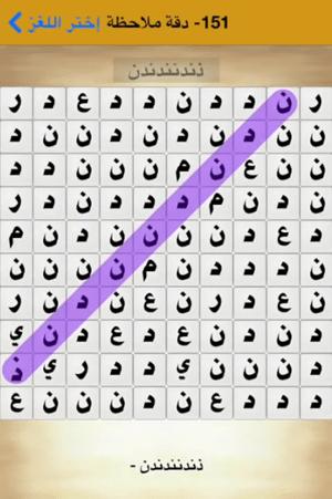 كلمة السر لغز 151 دقة ملاحظة