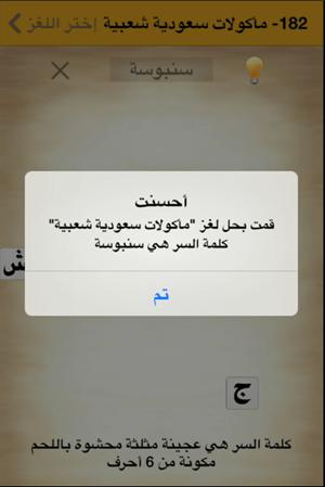 كلمة السر لغز 182 مأكولات شعبية سعودية هي عجينة مثلثة