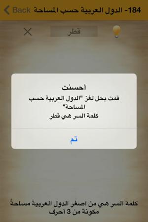 كلمة السر لغز 184 الدول العربية من حيث المساحة هي من