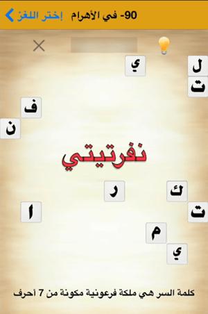 كلمة السر لغز 90 في الأهرام هي ملكة فرعونية مكونة من 7 أحرف