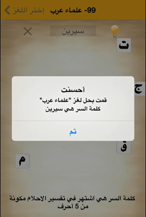 كلمة السر لغز 99 علماء عرب هي إشتهر في التفسير مكونة من