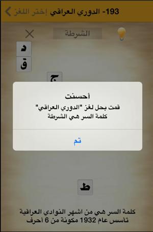 كلمة السر لغز 193 الدوري العراقي هي من أشهر أندية