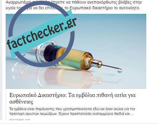 Αποφάσισε το Ευρωπαϊκό Δικαστήριο ότι τα εμβόλια προκαλούν ασθένειες;