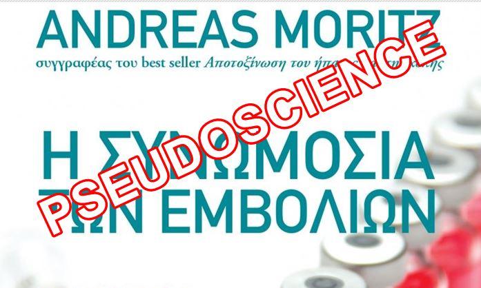 Andreas Moritz: Η Συνωμοσία των Εμβολίων και αντιεπιστημονικός τσαρλατανισμός