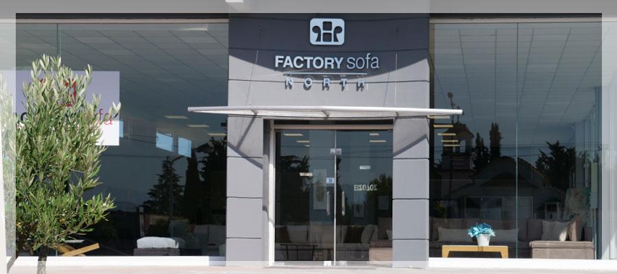 Καταστήματα Factory Sofa • Κατάστημα Κατερίνης • 4ο χλμ Κατερίνης-Παραλίας