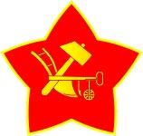 Эмблема Рабоче-Крестьянской Красной Армии.
