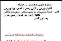 كلام مضحك عن الحب جزائري