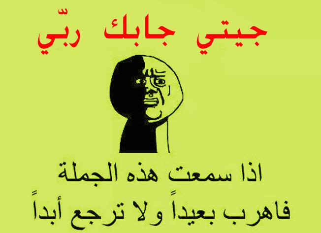 نكت ليبية شرقاوية نكت مضحكة متداولة في ليبيا الإبداع الفضائي