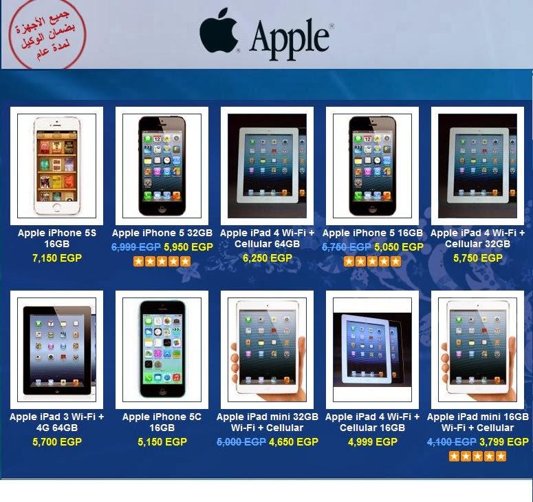 أسعار جميع انواع ايباد وايفون لشهر نوفمبر في مصر 2013 سعر