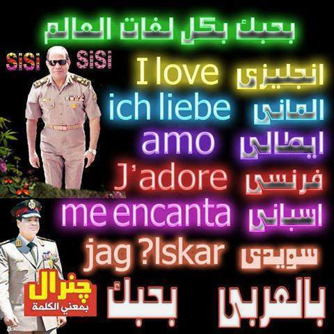 تعليقات فيس بوك في حب جمهورية مصر تعليقات كومنتات مصورة
