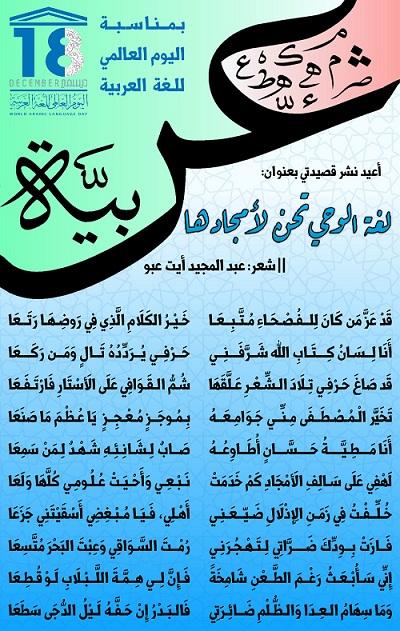 لغة الضاد قصائد عن اللغة العربية اشعار عن اليوم العالمي