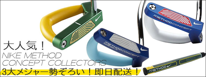 Nike Method Concept COLLECTORS 3大メジャー勢ぞろい!即日配送!