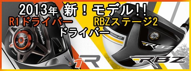 テーラーメイド R1 & RBZ  ドライバー フェアウェイウッド