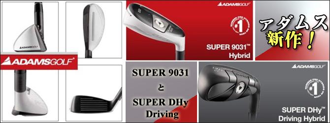 アダムスの新作! SUPER 9031 と SUPER DHy Driving