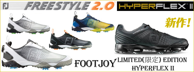 新作!FootJoy Limited(限定) Edition Hyperflex II