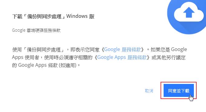 Image 002 6 - Google 新推出 Backup and Sync 雲端同步與備份,將取代Google Drive!