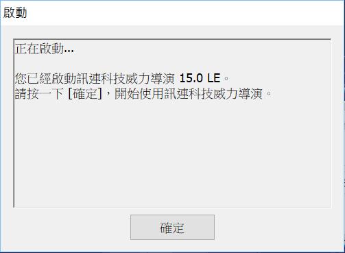 Image 005 1 - 威力導演 15 LE 繁體中文版「限時免費」下載,啟用後永久可用!