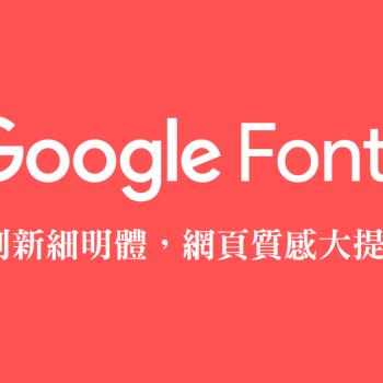 Google 提供高質感的 Noto 中文網頁字型,讓你的字體不再單調
