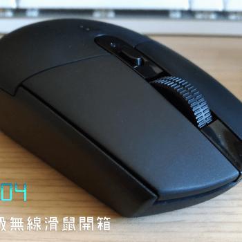 [開箱] 羅技 G304 平價入門級無線滑鼠,質感良好、大小適中