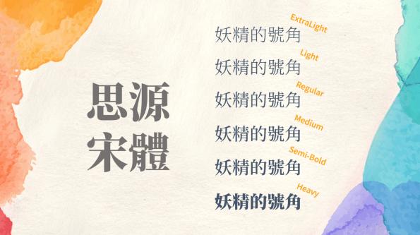 Image 001 2 - 免費中文字型下載 - 共120款任君挑選、持續更新!