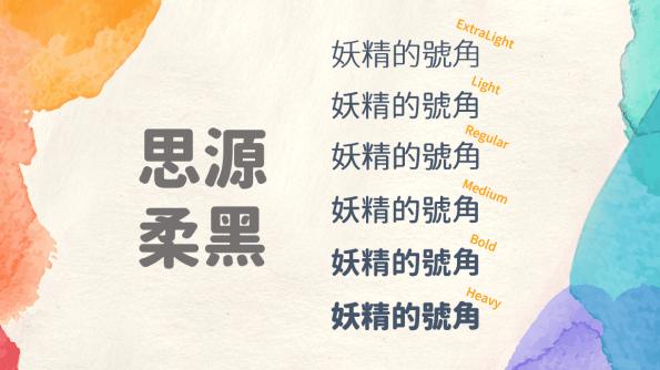Image 002 - 免費中文字型下載 - 共120款任君挑選、持續更新!