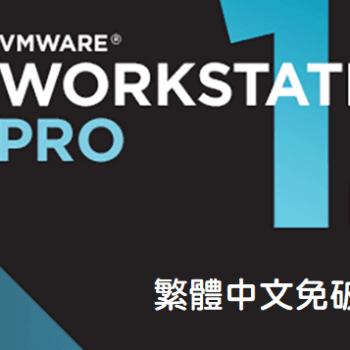 VMware Workstation Pro 12.5.7 繁中免破解安裝檔下載