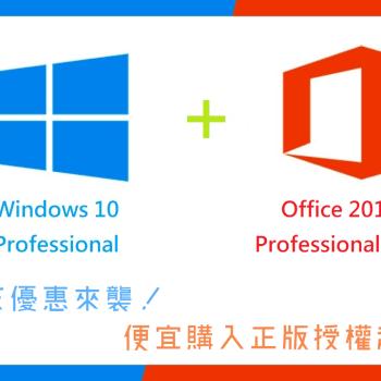夏季優惠來襲!Windows 10 Pro 專業版只要台幣$348,合購Office更便宜!