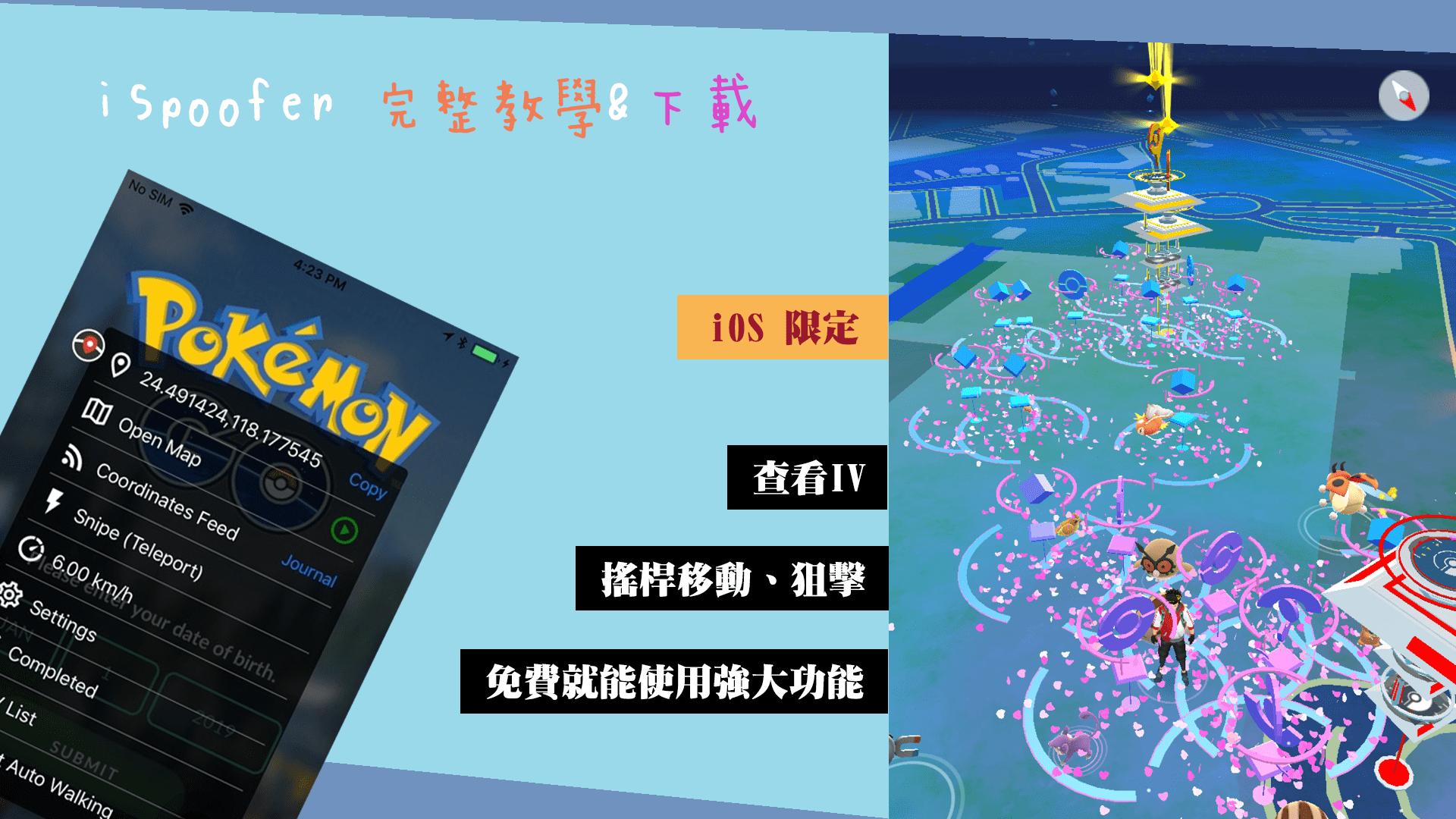 Pokemon Go 外掛 - iSpoofer 飛人狙擊完整教學與下載   妖精的號角