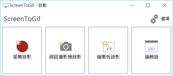 Image 004 1 - ScreenToGif - 超實用的螢幕錄影軟體,直接輸出GIF,支援繪圖板、網路攝影機