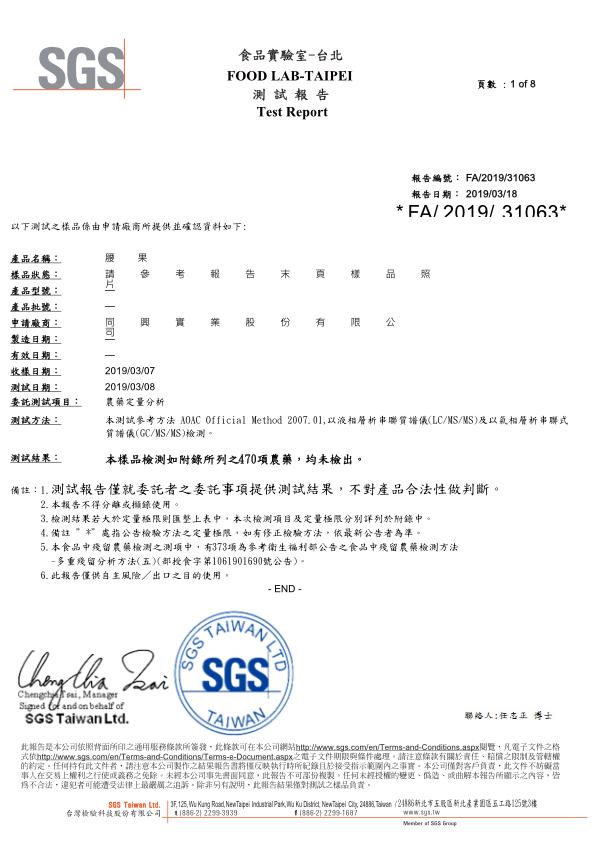腰果SGS檢測報告