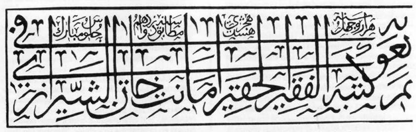 amanat-khan-sherazi