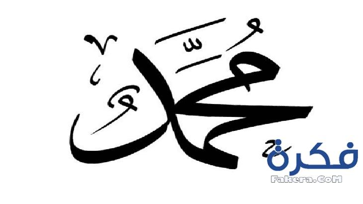 تفسير حلم رؤية اسم محمد في المنام موقع فكرة