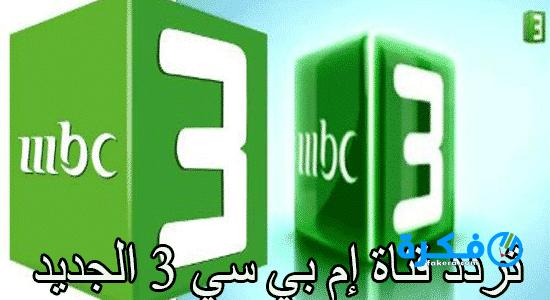 تردد قناة ام بي سي 3 Mbc الجديد 2020 موقع فكرة
