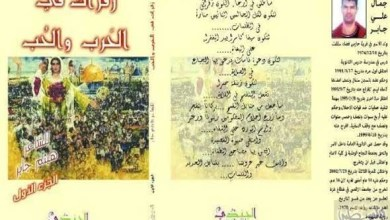 "Photo of ""دار الجندي"" المقدسية تصدر مجموعة كتب أدبية لشهر شباط"